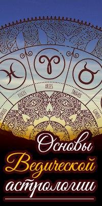 Афиша Тамбов Основы Ведической Астрологии / 11-14 февраля