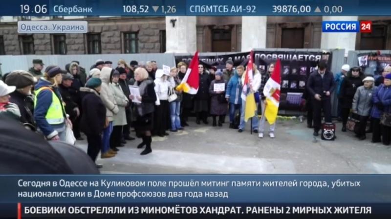 Взрыв на митинге в память жертв одесской бойни полиция расценила как хулиганство