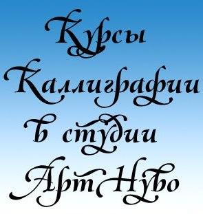 Афиша Калуга Уроки каллиграфии для детей от 7 лет в Калуге