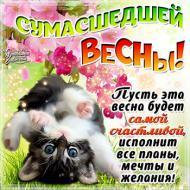 Привет Весна Друзьям