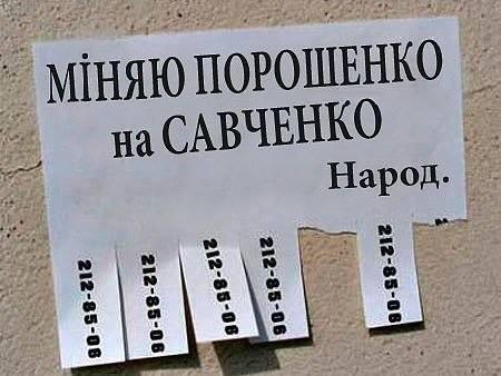 "Обмен пленными по принципу ""всех на всех"" на Донбассе пока невозможен, - ОБСЕ - Цензор.НЕТ 452"