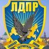 ЛДПР | Сергиев Посад