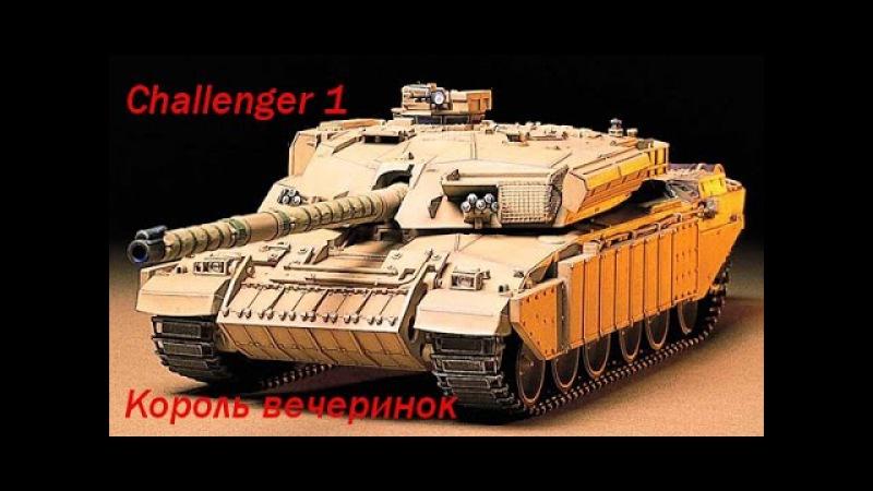 Armored Warfare Challenger 1 после АПА Король вечеринок Гайд обзор Vod
