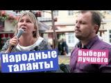 Слепая певица у метро-Юлия Дьякова-