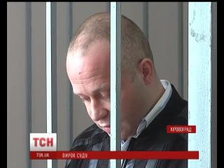 Кіровоградський прокурор, який збив підлітка, проведе за гратами 7 років