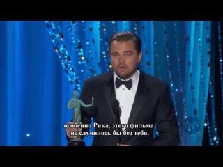 Речь Леонардо ДиКаприо на SAG Awards 2016 рус субтитры / Leonardo DiCaprio' speech SAG Awards 2016