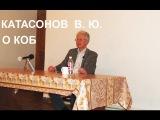 Катасонов В.Ю. о КОБ (Концепции Общественной Безопасности).