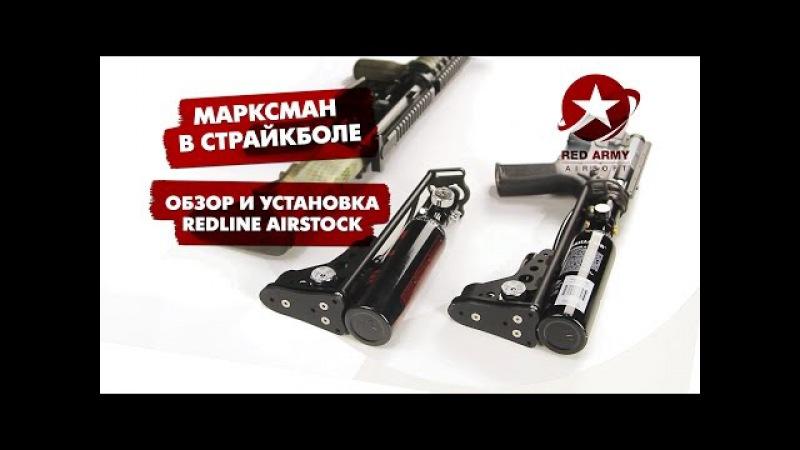 Обзор и установка Redline AirStock. Винтовка на ВВД. Снайпер в страйкболе. Airsoft Marksman