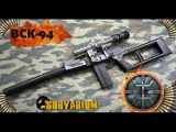 Survarium обзор на винтовку ВСК 94