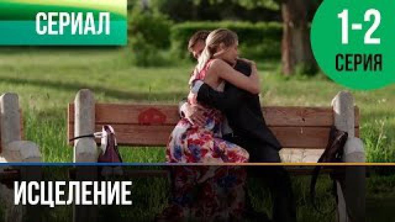 ▶️ Исцеление 1 и 2 серия - Мелодрама | Фильмы и сериалы - Русские мелодрамы