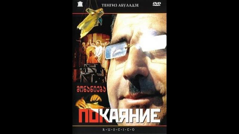 Покаяние (2 серия) (1984) фильм