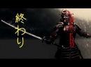Samurai vs Ashigaru with teppo