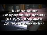 К.Молчанов - Журавлиная песня (из к/ф