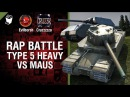 Type 5 Heavy vs Maus - Rap Battle №2 - от SIEGER, MORIS и KadeT [World of Tanks]