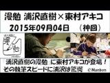 Хигасимура Акико, 1-ый эпизод телепрограммы