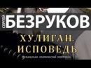 Сергей Безруков - Хулиган. Исповедь (Весь спектакль)
