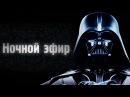 Ночной эфир. Секрет феномена «Звёздных войн»