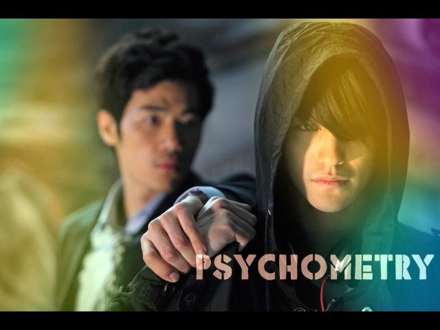 DMV ~The Gifted Hands~ Psychometry Saikometeuri 사이코메트리
