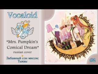 [Free Flight] Chocola - Mrs. Pumpkin's Comical Dream [Vocaloid RUS Cover]