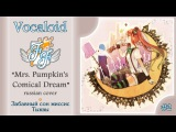 [Free Flight] Chocola - Mrs. Pumpkins Comical Dream [Vocaloid RUS Cover]
