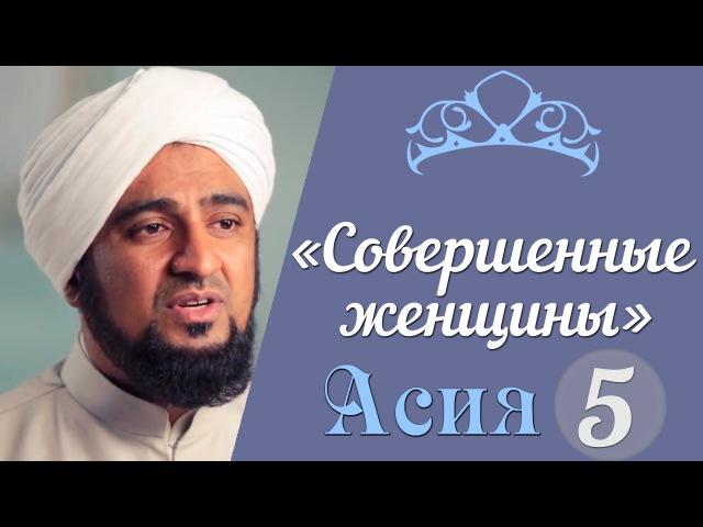 Кемел әйел адамдар 6 серия Музахимқызы Әсия 5 бөлім