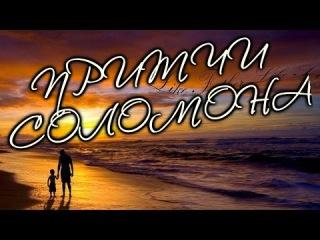 Библия Притчи Соломона