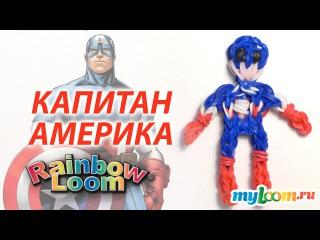 КАПИТАН АМЕРИКА Rainbow Loom из фильма МСТИТЕЛИ | Captain America Rainbow Loom