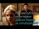 RUS SUB BtVS - Joss Whedon on I Only Have Eyes for You (Season 2)