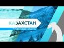 RTG TV TOP10 - Казахстан. Туристические маршруты