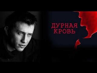 Дурная кровь  Серия 1 bad blood series 1