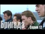 Бригада (12 - серия)