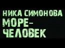 Ника Симонова. Море-человек. Премьера видеопоэзии.