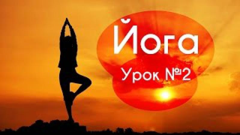 Йога для начинающих, для похудения. Эффективный курс. Видео урок №2.