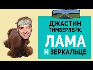 Английский по песням. Перевод песни Justin Timberlake - Mirrors