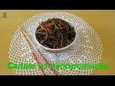 Папоротник по корейски по китайски 전채 고사리 凉拌蕨 korean salad from ferns