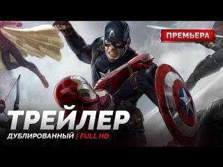 DUB | Трейлер №2: Первый мститель: Противостояние / Captain America Civil War 2016