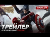 DUB | Трейлер №2: «Первый мститель: Противостояние / Captain America׃ Civil War» 2016