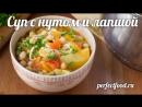 Суп из нута и овощей с лапшой Добрые вегетарианские рецепты