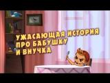 Машкины страшилки • 1 сезон • Ужасающая история про бабушку и внучка - Эпизод 9