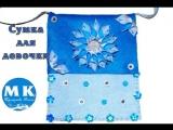 Мастер-класс Канзаши.Сумка для девочки с цветком Канзаши/Bag for girls with flower Kanzashi.