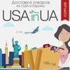 Доставка из США, Европы! USAinUА ebay amazon 6pm