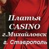 Платья Casino (Казино) г.Михайловск г.Ставрополь