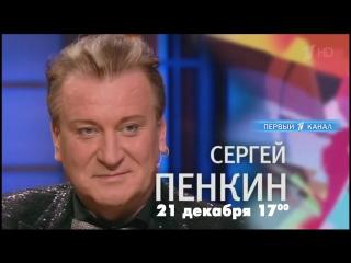 Наш Анонс! Сергей Пенкин на первом канале в программе