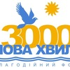 """БЛАГОТВОРИТЕЛЬНЫЙ ФОНД """"НОВА ХВИЛЯ-3000"""""""