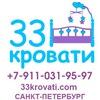 33krovati.com - детская мебель от производителя