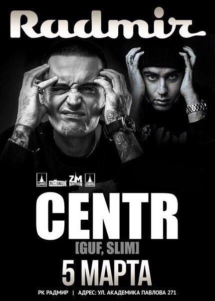 Дорогие друзья ✌ 5 Марта в клубе Radmir состоится долгожданный концерт группы CENTR в составе ГУф`а и Slim`a .