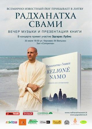 vk.com radhanath swami the journey home pdf