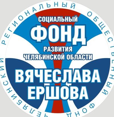 Социальный-Фонд Вячеслава-Ершова