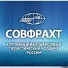 Совфрахт - Совмортранс. Грузоперевозки по России