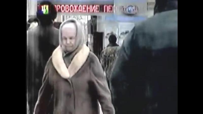 Геноцид 90-х русского населения в Чечне (ТВЦ)